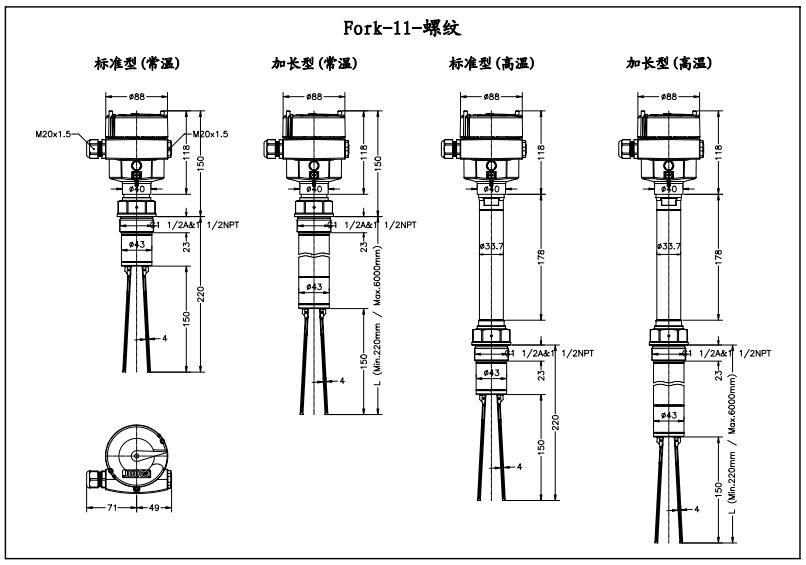 Fork-11防爆型音叉料位开关尺寸