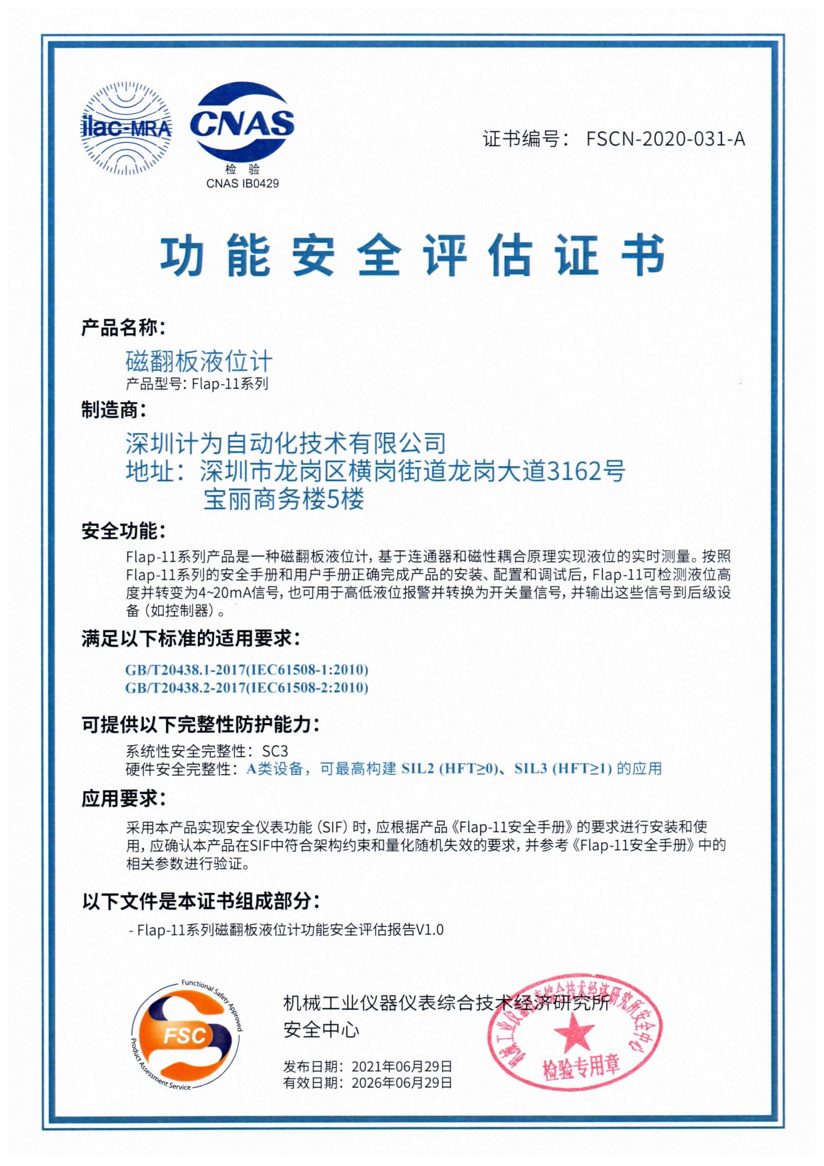 计为磁翻板液位计系列产品通过SIL2/SIL3功能安全评估认证